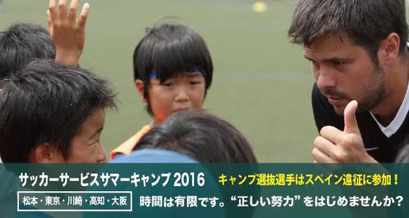 sscamp_20160614.jpg