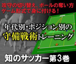 知のサッカー