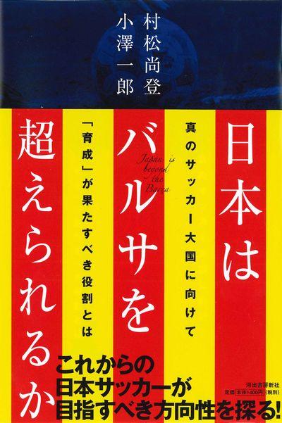 【販促用】「日本はバルサを超えられるか」表紙400_400.jpg