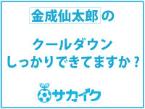 (サカイク)コラボ記事誘導ボタン01_145.jpg