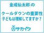 (サカイク)コラボ記事誘導ボタン02_145.jpg