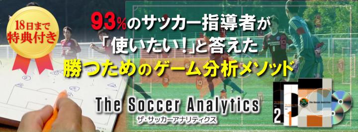 analytics_720cp.jpg