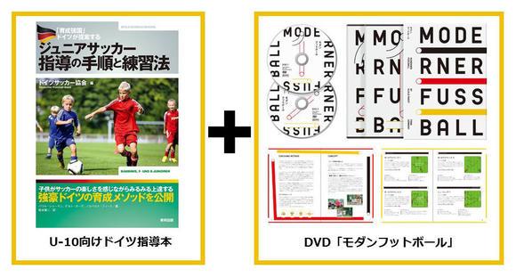 modern_dfbbook_pkg.jpg